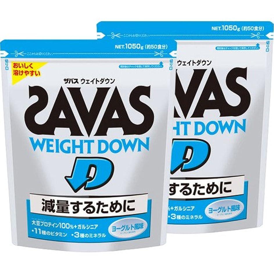遅れメロディアスまばたき【セット販売】ザバス ウェイトダウン ヨーグルト風味 1050g×2袋