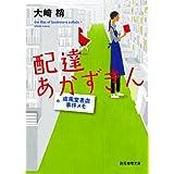 配達あかずきん 成風堂書店事件メモ (創元推理文庫)