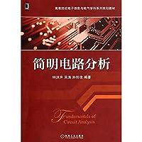 简明电路分析(高等院校电子信息与电气学科系列规划教材)