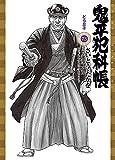 鬼平犯科帳 73 どら息子 (SPコミックスコンパクト)