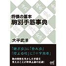 将棋の基本 駒別手筋事典 (マイナビ将棋文庫)