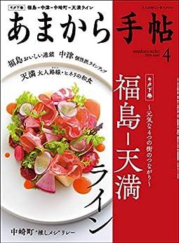 あまから手帖 2019年4月号 「福島-天満ライン」 [雑誌]
