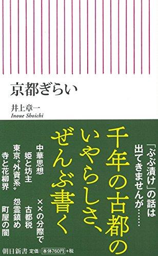 京都ぎらい (朝日新書)の詳細を見る