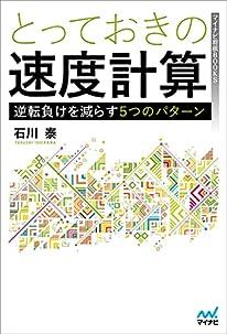 将棋 とっておきの速度計算―逆転負けを減らす5つのパターン― (マイナビ将棋BOOKS)