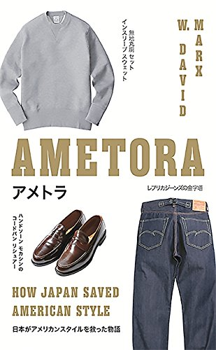 Download Ametora: How Japan Saved American Style 0465059732