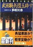 武田騎兵団玉砕す (光文社時代小説文庫)