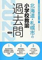 北海道・札幌市の小学校教諭過去問 2022年度版 (北海道の教員採用試験「過去問」シリーズ)