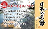 日本の名湯 日本周遊プレミアムパック 16アソート 36包 バスクリン