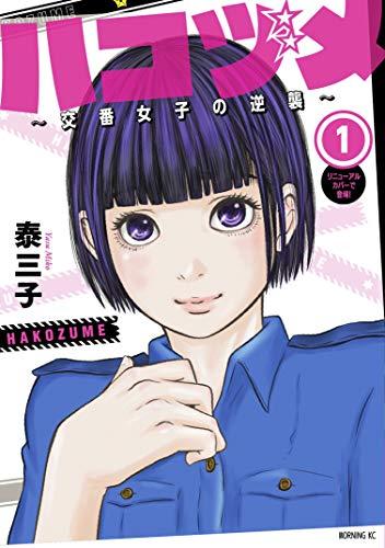 ハコヅメ~交番女子の逆襲~(1) (モーニングコミックス)