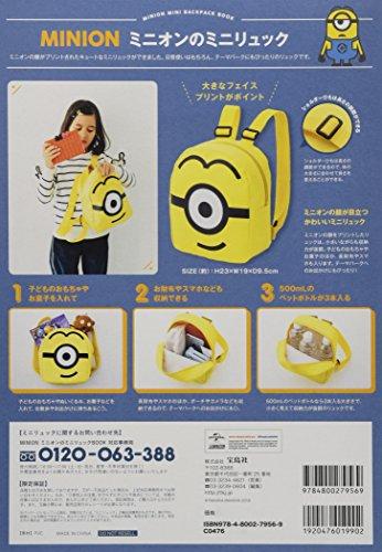 MINION ミニオンのミニリュック BOOK 商品画像