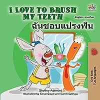 I Love to Brush My Teeth (English Thai Bilingual Children's Book) (English Thai Bilingual Collection)