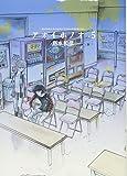 アオイホノオ (5) (少年サンデーコミックススペシャル)