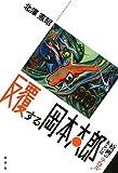 反覆する岡本太郎―あるいは「絵画のテロル」