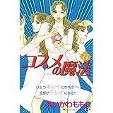 コスメの魔法(11) (Kissコミックス)