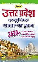 Kiran's Uttar Pradesh Vastunishth General Knowledge - 2171 (Old Edition)