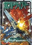 ガンドライバー (Vol.4) (Dengeki comics EX)