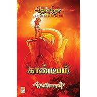 காண்டீபம் / Kaandeebam (வெண்முரசு / Venmurasu Book 8) (Tamil Edition)