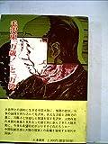 毛沢東「万歳! 」と「万砕! 」