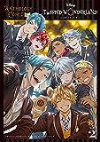 『ディズニー ツイステッドワンダーランド』アンソロジーコミック Vol.2