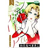 シャンデリア 3 (クイーンズセレクション)