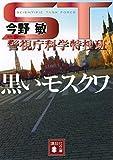 ST 警視庁科学特捜班 黒いモスクワ (講談社文庫)