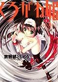 くろがね姫 4巻 (ガムコミックスプラス)