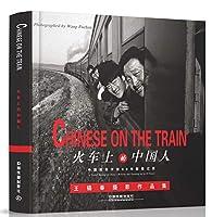 火车上的中国人——中国改革开放40年影像记录