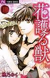 花護る獣(3) (フラワーコミックス)