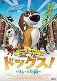 ドッグス! ~オジーの大冒険~[DVD]