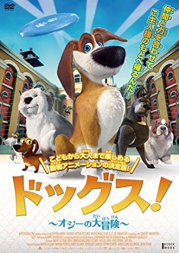 ドッグス!  ~オジーの大冒険~ [DVD]