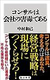 コンサルは会社の害毒である (角川新書)