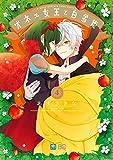 オネェ女王と白雪姫 4 (B's-LOG COMICS)