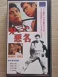 第三の悪名 [VHS] image