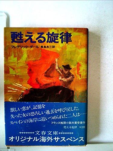 甦える旋律 (1980年) (文春文庫)
