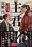 主君 井伊の赤鬼・直政伝 (文春文庫 た)