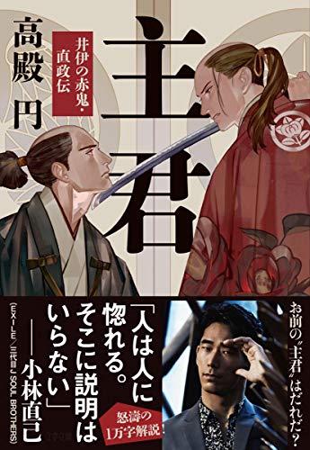 主君 井伊の赤鬼・直政伝 (文春文庫)