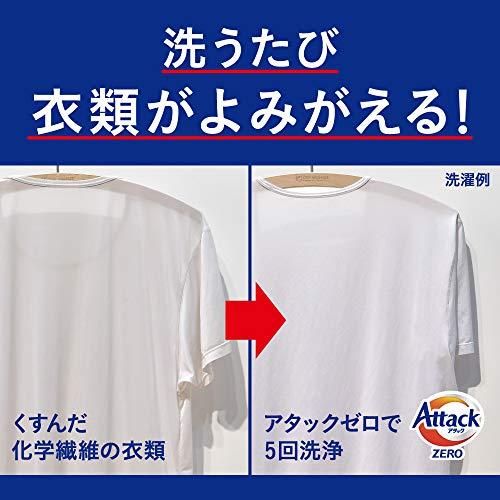 アタックZERO(ゼロ)洗濯洗剤液体本体610g(衣類よみがえる「ゼロ洗浄」へ)