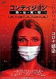 コンテイジョン 感・染・実・態[DVD]