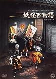 妖怪百物語[DABA-90945][DVD]