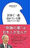 世界で一番売れている薬: 遠藤章とスタチン創薬 (小学館新書)