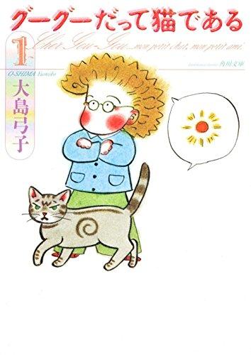グーグーだって猫である1 (角川文庫 お 25-1)の詳細を見る