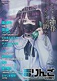 毒りんごcomic : 58 (アクションコミックス)