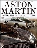 アストン・マーティン (CG BOOKS) - ロバート エドワーズ, Edwards,Robert, 俊樹, 相原