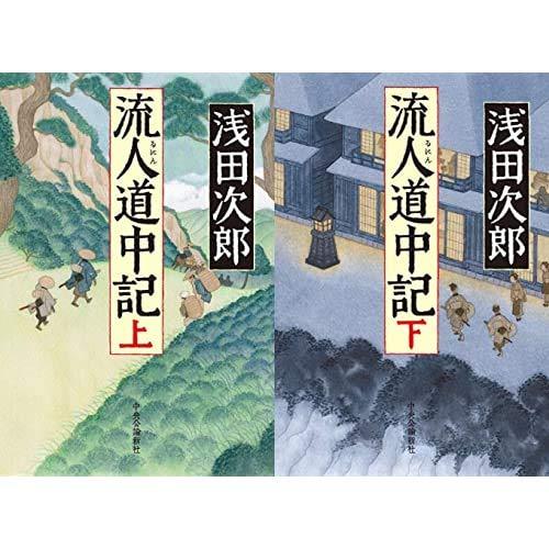 流人道中記 (上)(下)巻セット