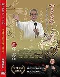 やまとのこころ~あぁ日本人に生まれてよかった~ [DVD] image