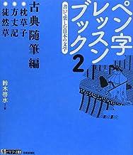 ペン字レッスンブック2 書いて楽しむ日本の文学 古典随筆編 (墨ビギナーズ2)