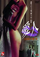 愛人 昼間の情事 [DVD]