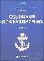 联合国教科文组织《保护水下文化遗产公约》研究