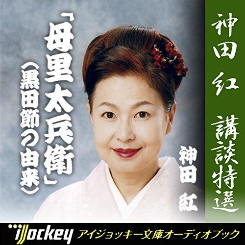 『神田 紅 講談特選 「母里太兵衛」(黒田節の由来)』のカバーアート