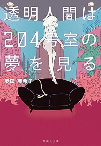 透明人間は204号室の夢を見る (集英社文庫)